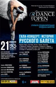 DanceOpen21Avril2013